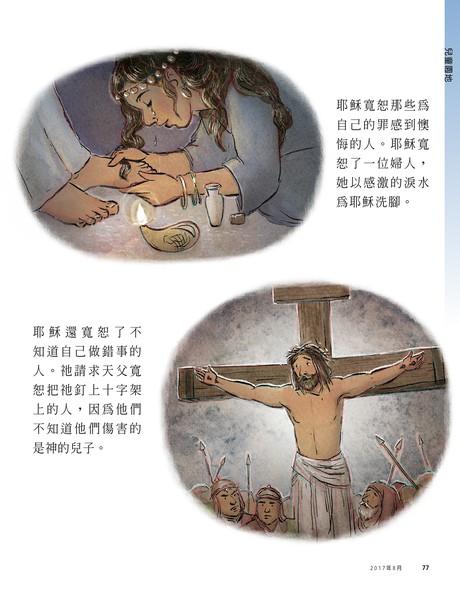 耶穌寬恕人